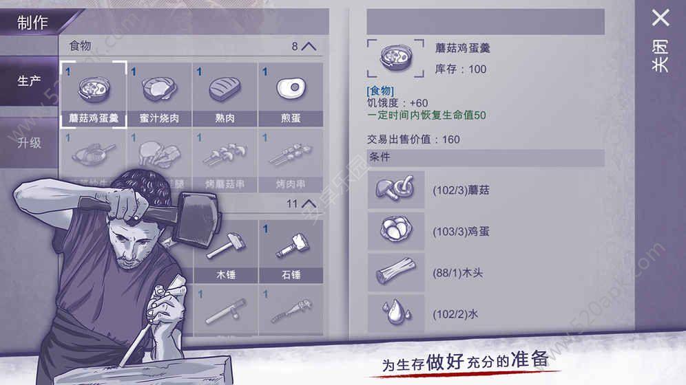 阿瑞斯病毒游戏安卓手机版图5: