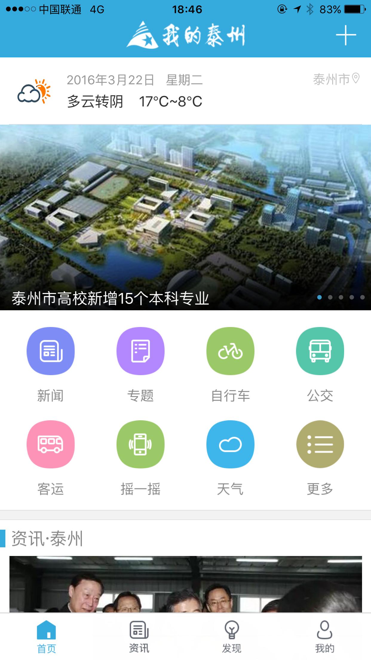 我的泰州app下载安装最新手机版  v3.1图1