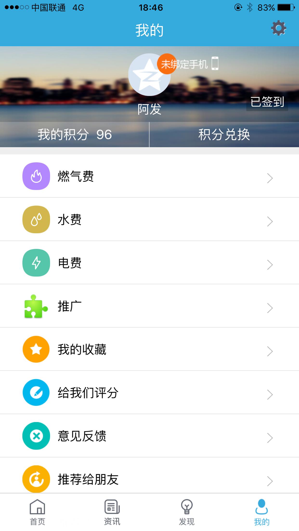 我的泰州app下载安装最新手机版  v3.1图4