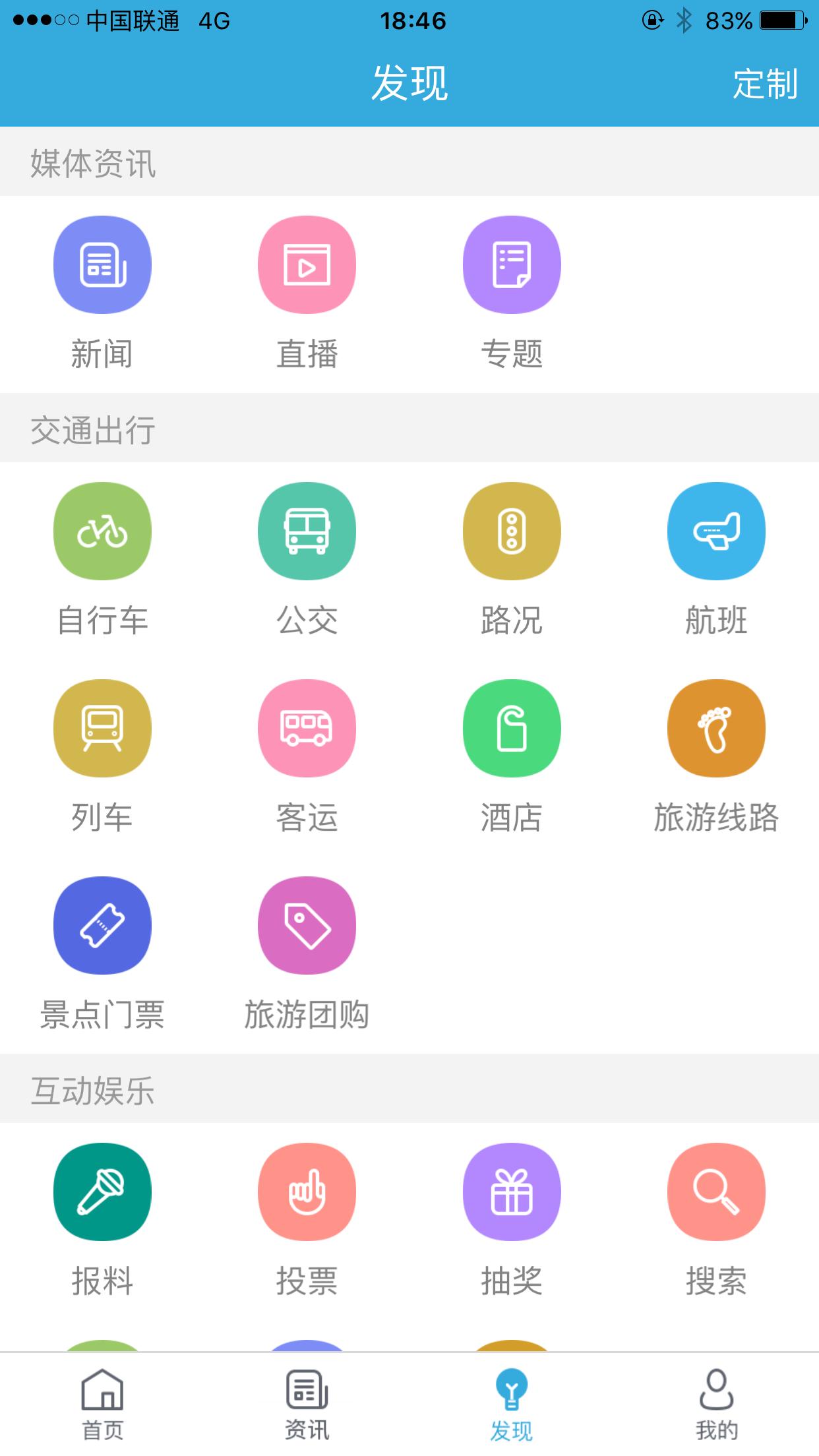 我的泰州app下载安装最新手机版  v3.1图3