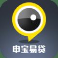 申宝易贷软件官方版app下载 v1.0