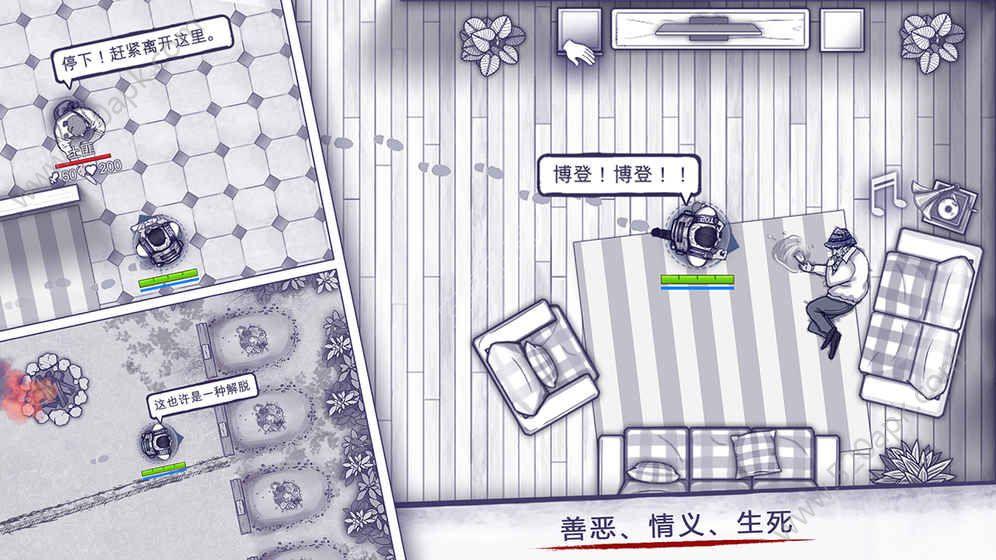 阿瑞斯病毒游戏安卓手机版图2: