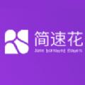 简速花贷款最新版app下载 v1.0