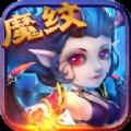 魔纹三国官方网站下载正版游戏 v1.6.236