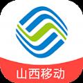 山西移动和生活app官方手机版下载 v4.8.5