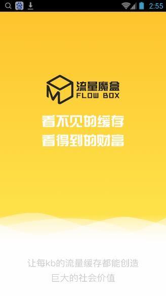 流量魔盒app下载最新手机版  v1.0图2