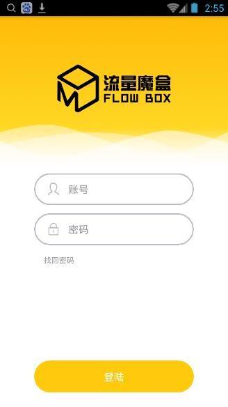 流量魔盒app下载最新手机版图3: