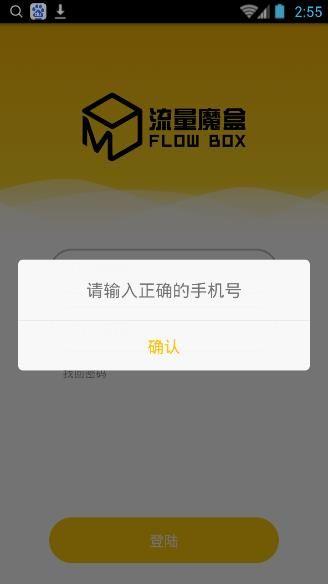 流量魔盒app下载最新手机版  v1.0图4