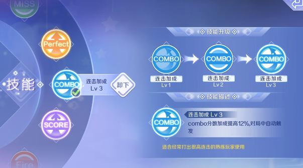 QQ炫舞手游星动模式技能怎么选?星动模式技能选择攻略[多图]