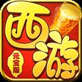 西游元宝版官方网站下载正版必赢亚洲56.net v1.0.85