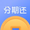 分期还贷款软件官方版app下载 v1.0.0