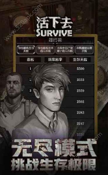 活下去2.5中文无限金币内购破解版  v2.5图2
