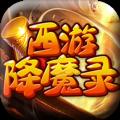 西游降魔录手游官方安卓版 v1.0