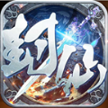 封仙域手游官网下载安卓版 v1.0.0