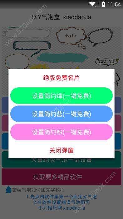 气泡盒app下载,qq气泡盒软件安卓版app下载 v1.0 安卓乐园安卓软件