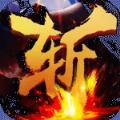 无双三国斩官方网站正版下载游戏 V1.24.13.334
