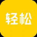 轻松租房软件手机版app下载 v1.0.0