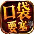 口袋要塞手游官网下载安卓最新版 v1.0
