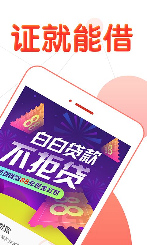 周转王贷款app官方手机版下载图2: