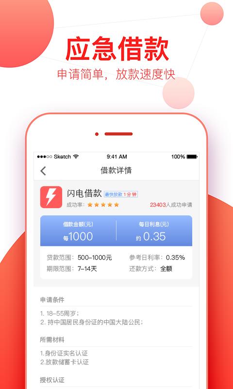 周转王贷款app官方手机版下载图4: