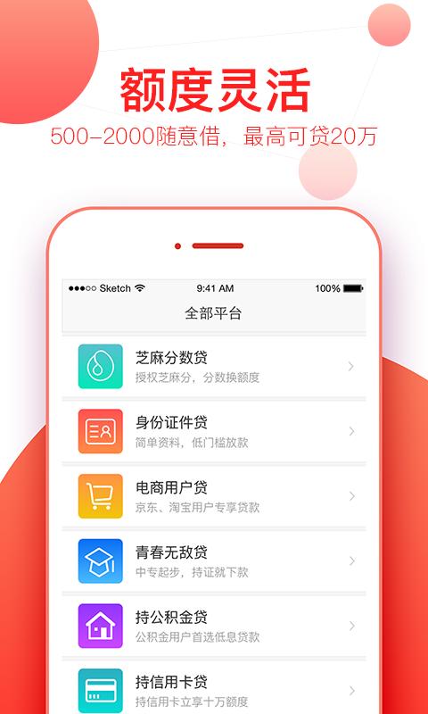 周转王贷款app官方手机版下载图3: