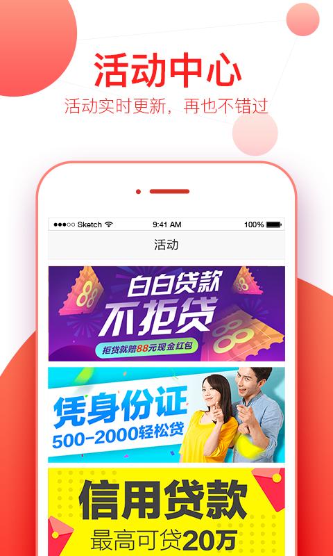 周转王贷款app官方手机版下载图5: