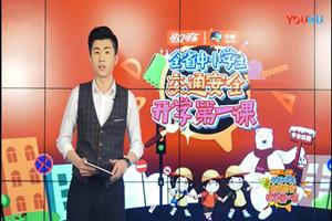 中国交通河北频道2018开学第一课在哪个频道播出?2018交通频道开学第一课播放地址介绍[多图]