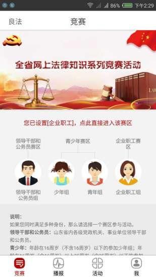 良法app图2