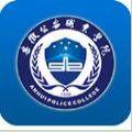 公安学院掌上校园app手机版下载 v1.0