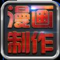 3D漫画制作软件手机版app下载 v1.0