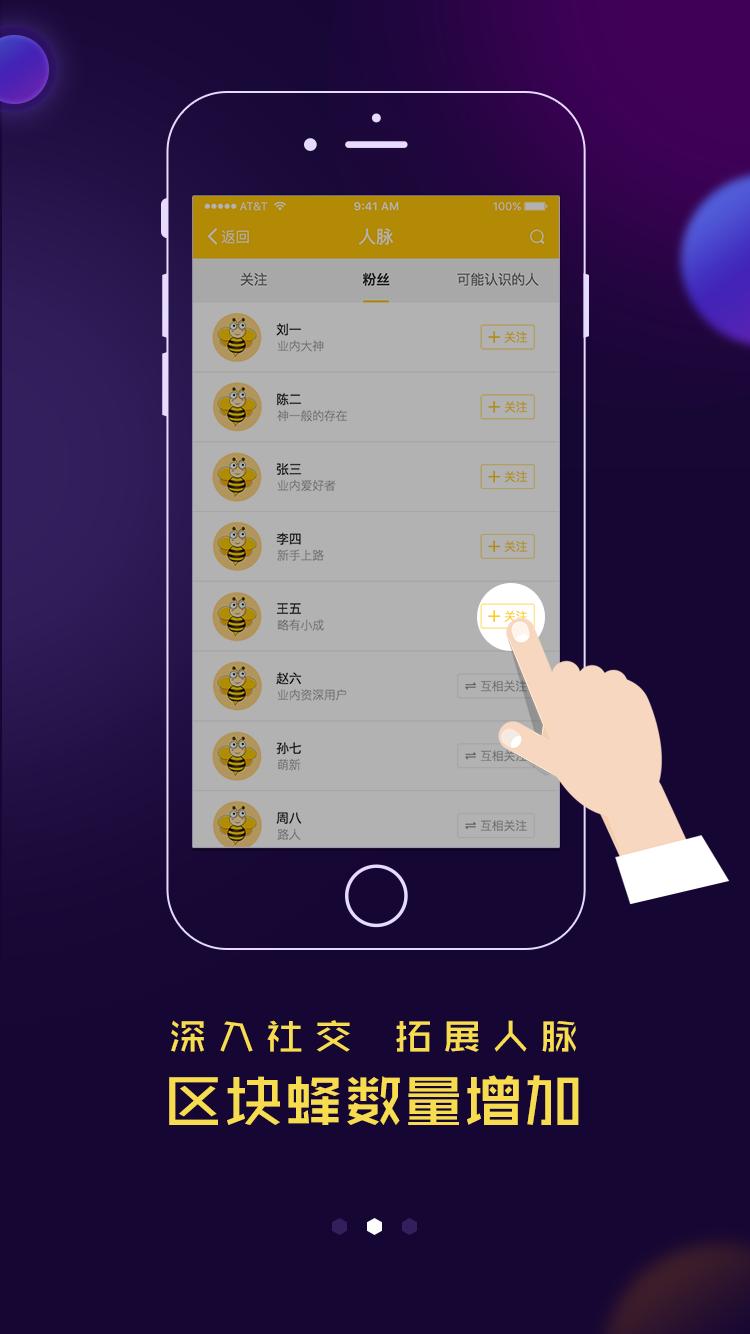 蜂巢星球区块链最新官方版app下载  v1.10图2