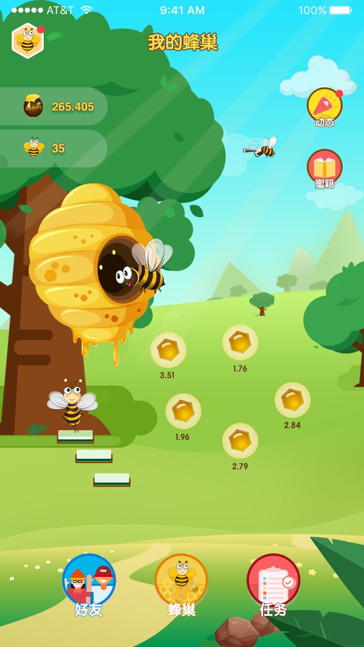 蜂巢星球区块链最新官方版app下载  v1.10图5