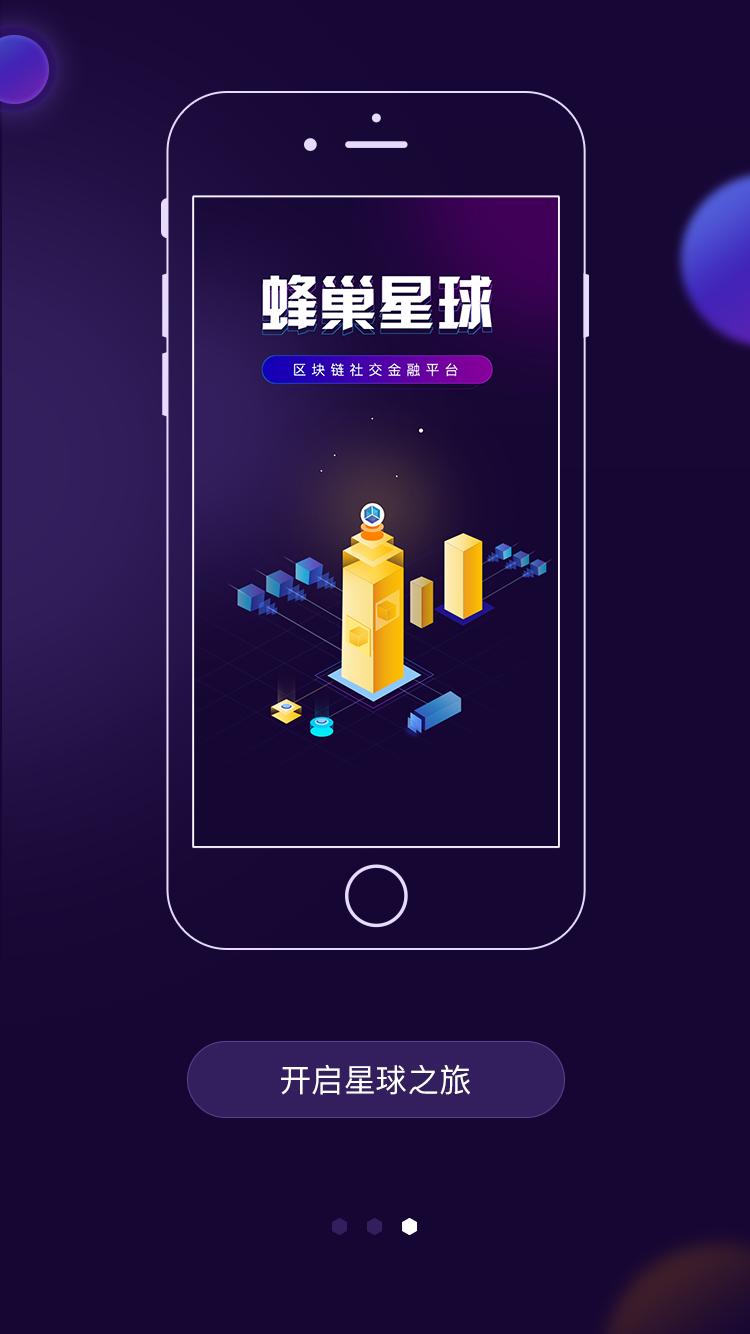 蜂巢星球区块链最新官方版app下载  v1.10图3