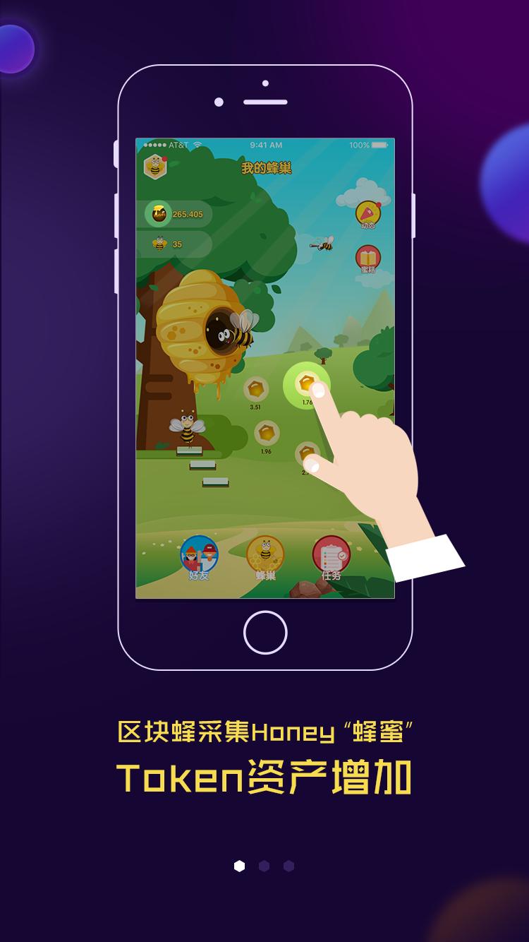蜂巢星球区块链最新官方版app下载  v1.10图1