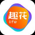 趣花生活手机版app下载 V1.2.4