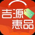 吉源惠品商城app官方手机版下载 v1.0
