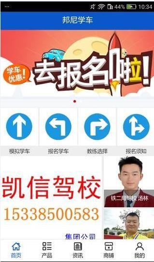 邦尼学车app官方手机版下载  v5.0.0图2