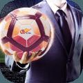 中超足球经理官方网站下载正版手游 v1.0.2