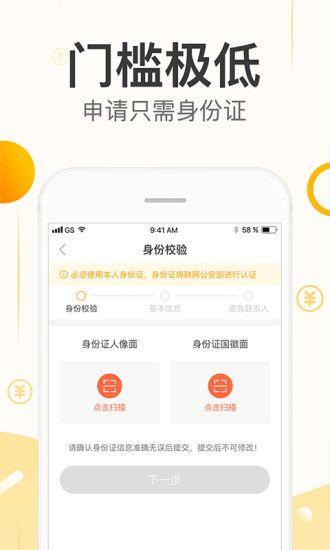 立即贷app手机版下载图片2