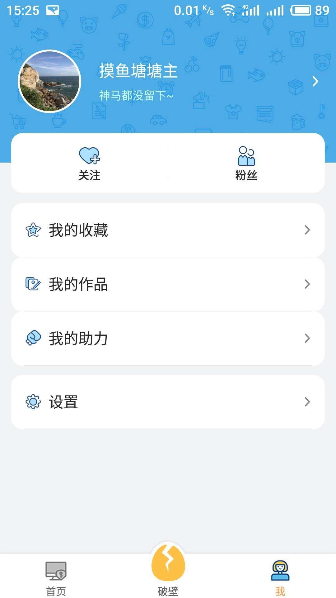摸鱼塘app手机版下载图4:
