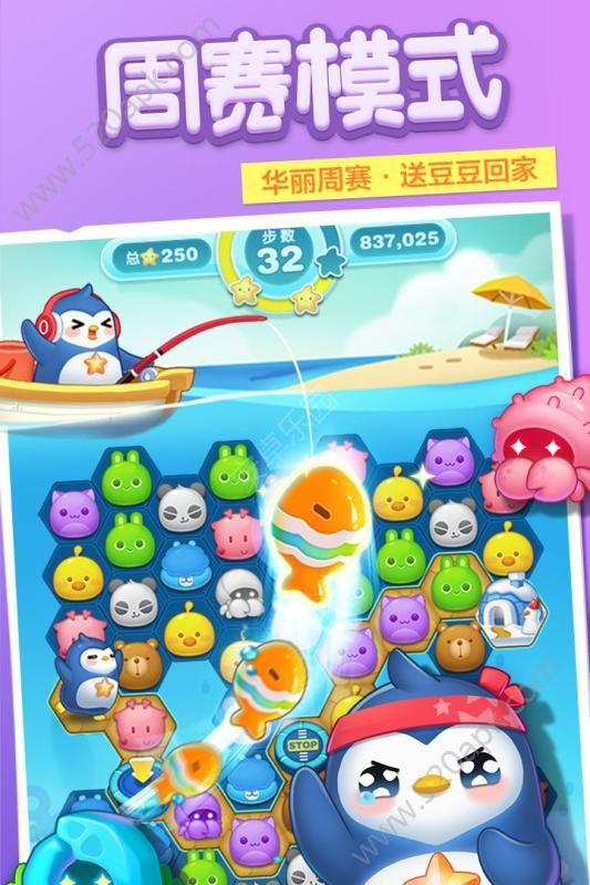 腾讯消除者联盟手机版必赢亚洲56.net下载图2: