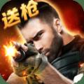 生死狙击手游百度版下载安装 v2.3.4