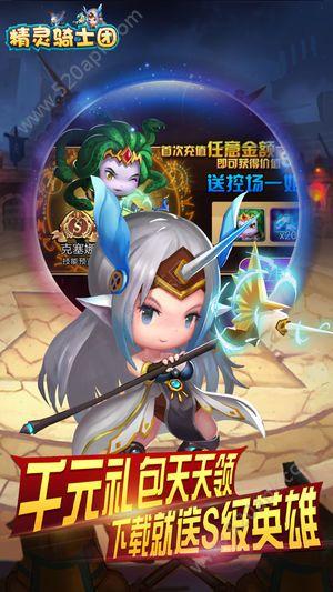 精灵骑士团官方网站下载正版游戏图2: