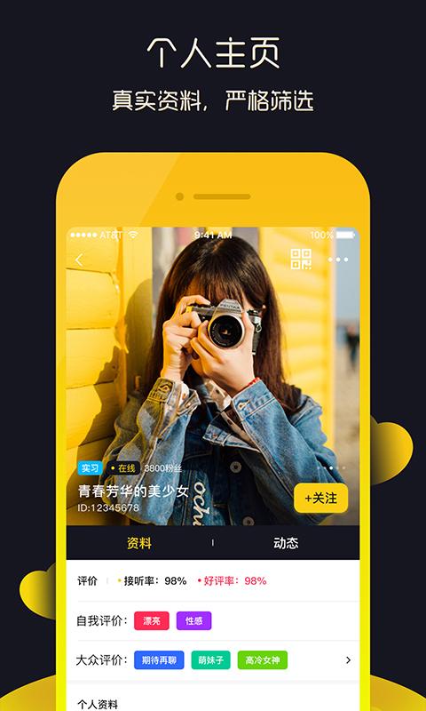 青芥交友app手机版下载  v1.0图3