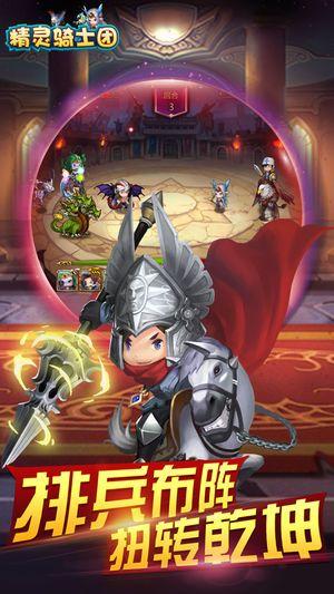精灵骑士团官方网站下载正版游戏图片1