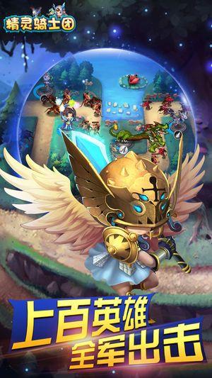 精灵骑士团官方网站下载正版游戏图片2