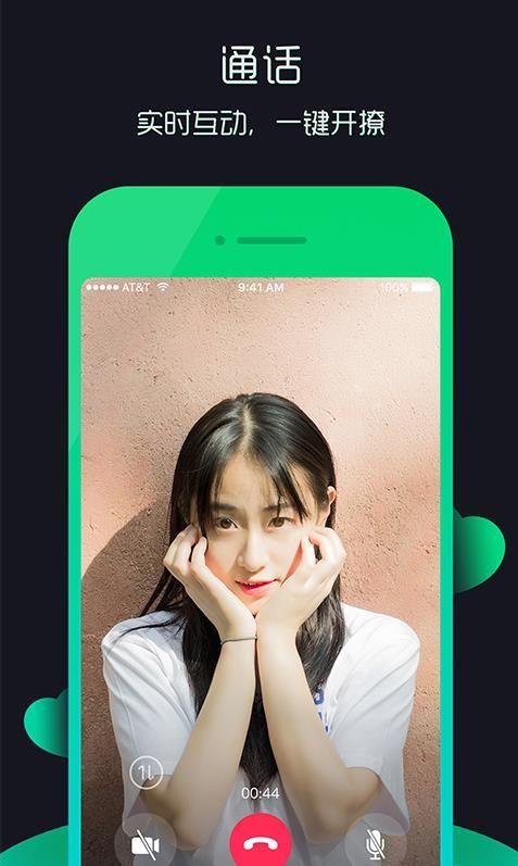 青芥交友app手机版下载图片1