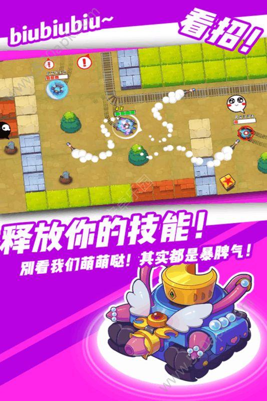 超次元坦克必赢亚洲56.net无限金币内购破解版图4: