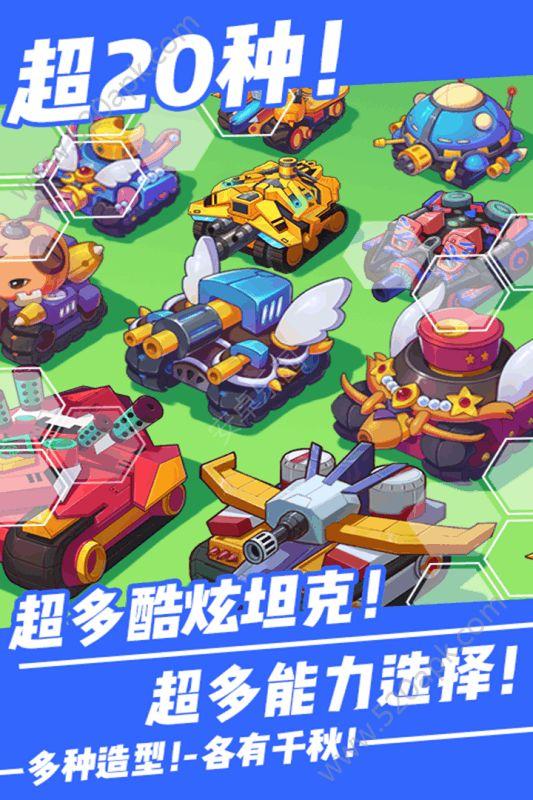 超次元坦克必赢亚洲56.net无限金币内购破解版图2: