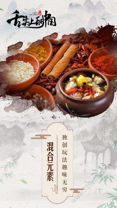 舌尖上的中国官方网站正版游戏图5: